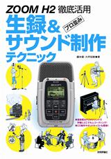 [表紙]ZOOM H2徹底活用 プロ並み生録&サウンド制作テクニック