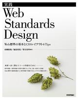 [表紙]実践Web Standards Design―Web標準の基本とCSSレイアウ