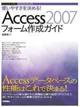 [表紙]使いやすさを決める!Access2007フォーム作成ガイド