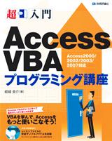[表紙]超入門 Access VBA プログラミング講座