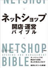 [表紙]ネットショップ 開店・運営バイブル