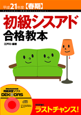 [表紙]平成21年度【春期】初級シスアド合格教本