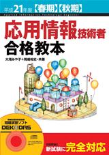 [表紙]平成21年度【春期】【秋期】 応用情報技術者 合格教本
