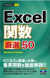 [表紙]今すぐ使えるかんたんmini Excel 関数 厳選 50