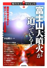 [表紙]富士山大噴火が迫っている! ―最新科学が明かす噴火シナリオと災害規模―