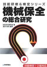 [表紙]機械保全の総合研究