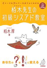 [表紙]平成21年度【春期】イメージ&クレバー方式でよくわかる 栢木先生の初級シスアド教室