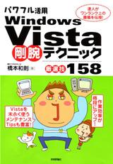 [表紙]パワフル活用Windows Vista 剛腕テクニック <厳選技158>