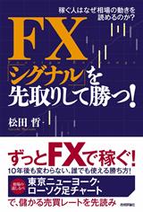[表紙]FX 「シグナル」を先取りして勝つ!―稼ぐ人はなぜ相場の動きを読めるのか?