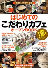 [表紙]はじめての「こだわりカフェ」オープンBOOK