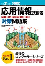 [表紙]平成21年度【春期】 応用情報技術者 パーフェクトラーニング対策問題集