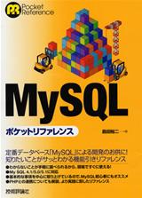 [表紙]MySQLポケットリファレンス