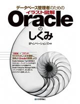 [表紙]データベース管理者のための イラスト図解Oracleのしくみ