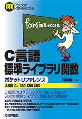 [表紙]C言語 標準ライブラリ関数 ポケットリファレンス[ANSI C、ISO C99対応]