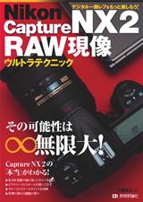 [表紙]Nikon Capture NX 2 RAW現像 ウルトラテクニック