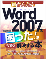 [表紙]今すぐ使えるかんたん Word 2007の困った!を今すぐ解決する本