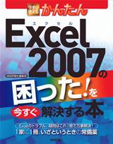 [表紙]今すぐ使えるかんたん Excel 2007の困った! を今すぐ解決する本