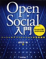 [表紙]OpenSocial入門――ソーシャルアプリケーションの実践開発