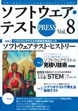 [表紙]ソフトウェア・テストPRESS Vol.8