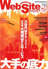 [表紙]Web Site Expert #22