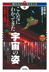 [表紙]こんなにわかってきた宇宙の姿 ―Mitakaで旅する太陽系と銀河―