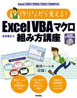 [表紙]作りながら覚える!Excel VBA マクロ組み方講座