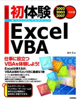 [表紙]初体験 Excel VBA 2002/2003/2007対応版