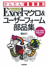 [表紙]【組み合わせ式】Excel マクロ&ユーザーフォーム 部品集