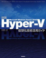 [表紙]詳説Microsoft Windows Server 2008 Hyper-V――仮想化技術活用ガイド