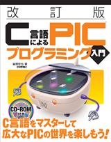 [表紙]【改訂版】C言語によるPICプログラミング入門
