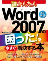 [表紙][改訂新版]今すぐ使えるかんたんWord2007の困った!を今すぐ解決する本