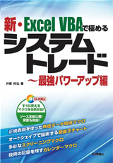 [表紙]新・Excel VBAで極めるシステムトレード〜最強パワーアップ編