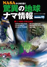 [表紙]NASAから毎日届く 驚異の地球 ナマ情報 --美しい地球と不安な地球--