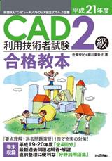 [表紙]平成21年度 CAD利用技術者試験2級 合格教本