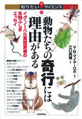 [表紙]動物たちの奇行には理由がある―イグ・ノーベル賞受賞者の生物ふしぎエッセイ―