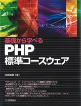 [表紙]基礎から学べる PHP 標準コースウェア
