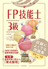 [表紙]FP技能士3級 試験によくでる問題集 '09~'10年版