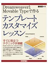 [表紙]DreamweaverとMovable Typeで作るテンプレートカスタマイズレッスン