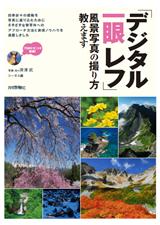 [表紙]デジタル一眼レフ 風景写真の撮り方教えます 〜心に響く風景をデジタルで撮る!