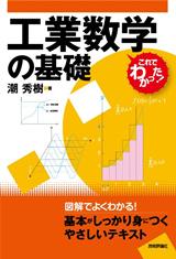 [表紙]工業数学の基礎