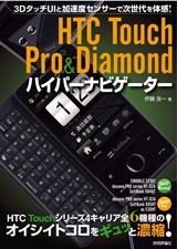 [表紙]HTC Touch Pro & Diamondハイパーナビゲーター