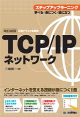 [表紙]【改訂新版】TCP/IPネットワーク ステップアップラーニング