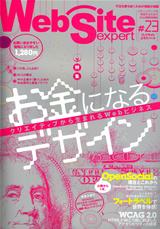 [表紙]Web Site Expert #23