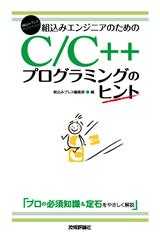 [表紙]組込みエンジニアのためのC/C++プログラミングのヒント
