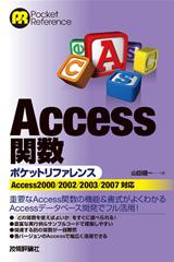 [表紙]Access関数ポケットリファレンス Access2000/2002/2003/2007対応