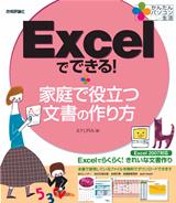 [表紙]かんたんパソコン生活 Excelでできる! 家庭で役立つ文書の作り方