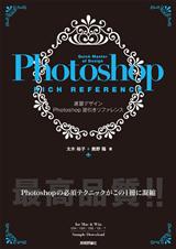[表紙]速習デザイン Photoshop 逆引きリファレンス <CS4/CS3/CS2/CS/7 対応>