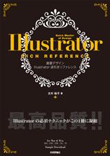 [表紙]速習デザイン Illustrator 逆引きリファレンス <CS4/CS3/CS2/CS/10 対応>