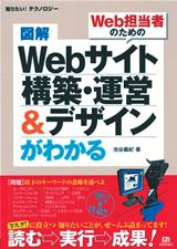 [表紙]図解 Webサイト 構築・運営&デザインがわかる