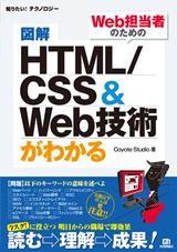 [表紙]図解 HTML/CSS&Web技術がわかる
